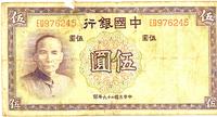 1940s Chinese Paper Money